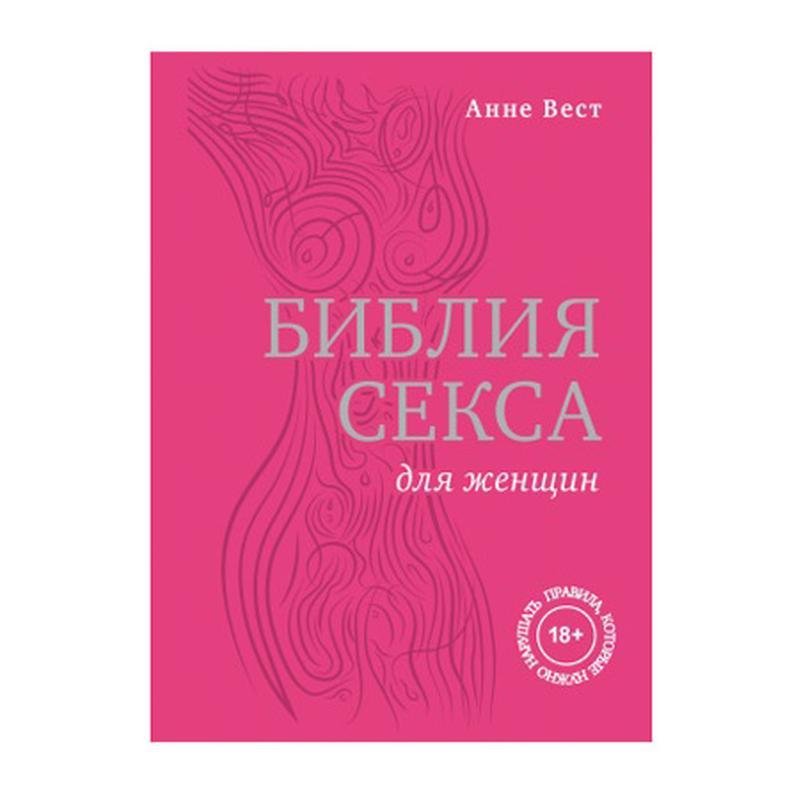 anne-vest-bibliya-seksa-dlya-zhenshin