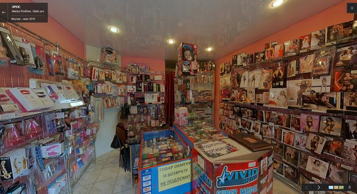 Адрес секс магазина в новороссийске
